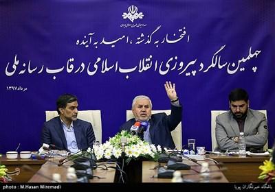 نشست چلهمین سالگرد پیروزی انقلاب اسلامی در قاب رسانه ملی