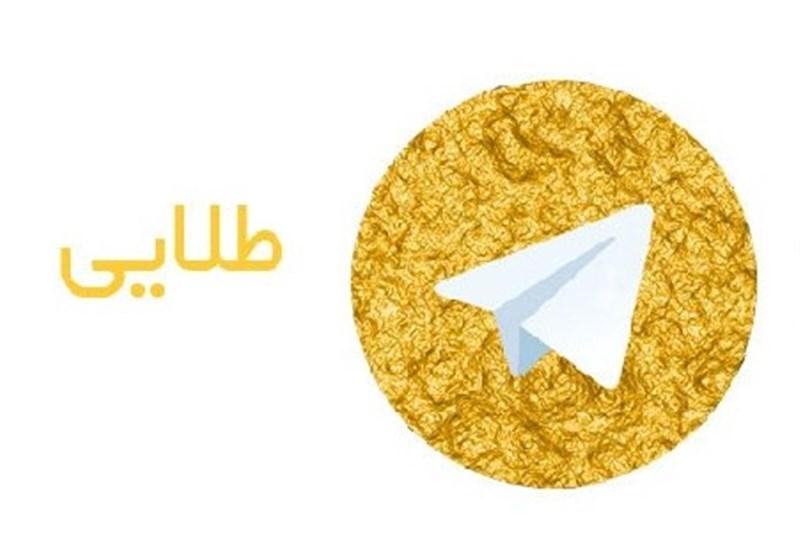 هاتگرام و تلگرام طلایی باز هم فردا فیلتر نمیشوند؟