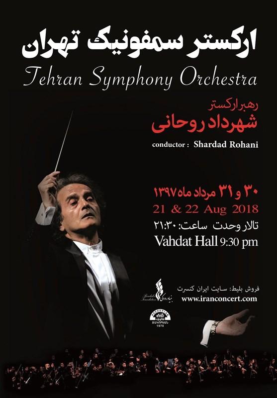 ارکستر سمفونیک تهران با آثار کلاسیک موسیقی جهان به صحنه میرود