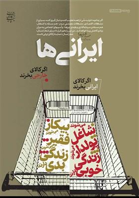 پوستر/ اگر ایرانیها ایرانی بخرند