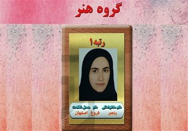 اصفهان| رتبه اول کنکور هنر: 13 تا 14 ساعت درس میخواندم/ کلاس کنکور نرفتم