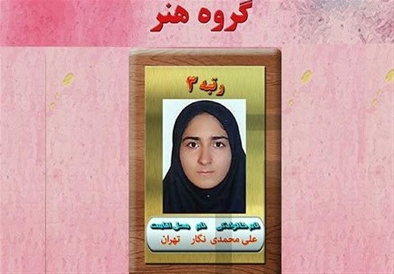 تهران| رتبه سوم کنکور هنر: رشته طراحی صنعتی دانشگاه تهران را انتخاب میکنم