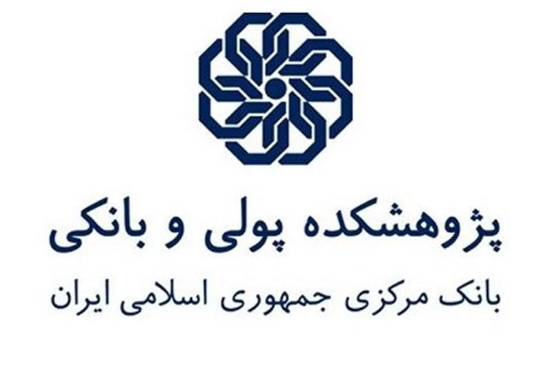مدیر روابط عمومی پژوهشکده بانک مرکزی منصوب شد