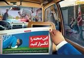 پوسترموشن جدیدترین دیوارنگاره میدان ولیعصر(عج) منتشر شد +فیلم