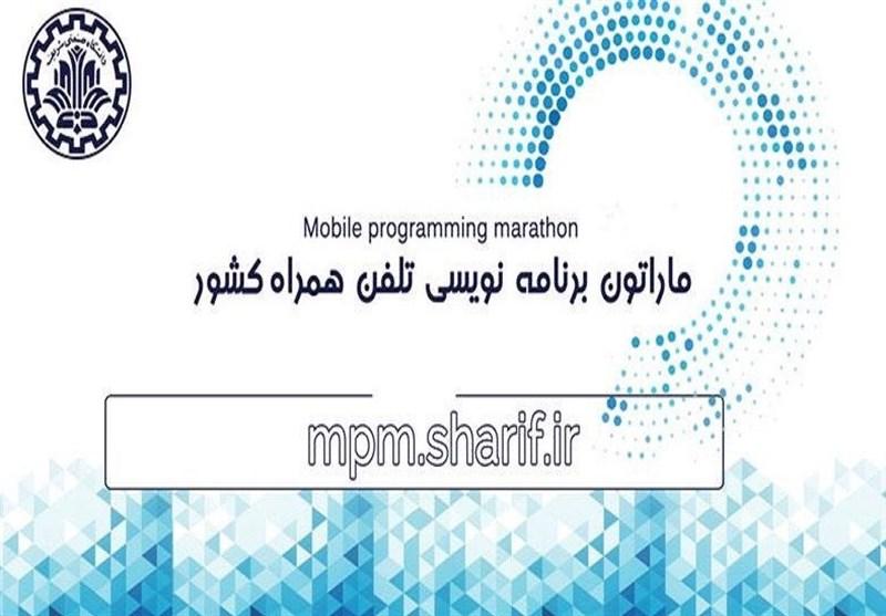 ششمین ماراتن برنامهنویسی تلفن همراه کشور برگزار میشود
