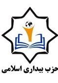 سخنگو و قائممقام اجرایی حزب بیداری اسلامی انتخاب شدند+ اسامی