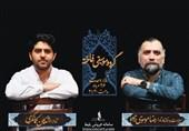 """اشکان کمانگری در تالار وحدت """"عشق نواز"""" را میخواند"""