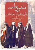 جنبش مشروطه چه تأثیری بر نقش اجتماعی زنان ایران گذاشت؟