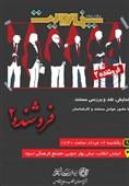 اکران «فروشنده 2» در سینما روایت