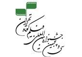 اعلام نامزدهای گروه هنروتجربه در جشنواره فیلم کوتاه تهران