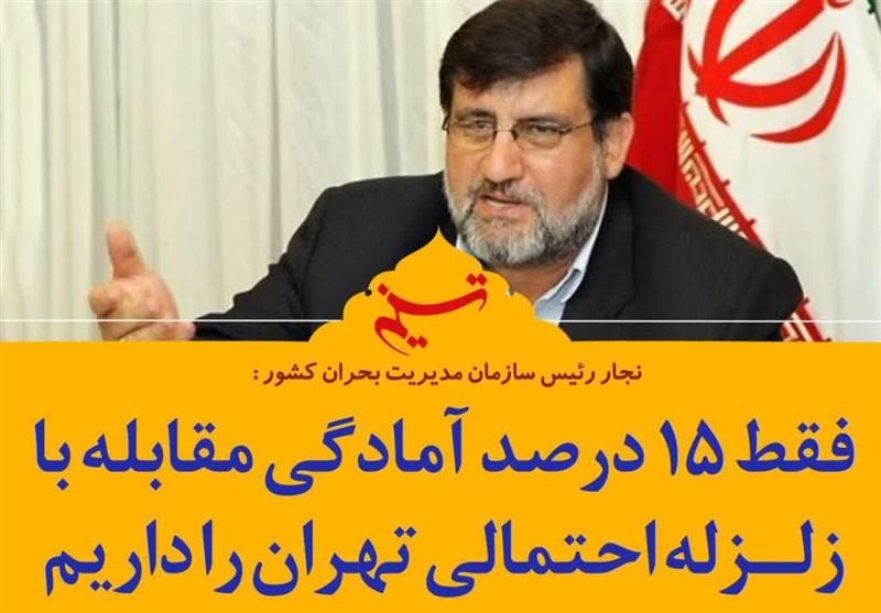 فتوتیتر| فقط 15 درصد آمادگی مقابله با زلزله احتمالی تهران را داریم