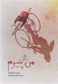 کتاب تقدیرشده اتحادیه آمریکا به ایران رسید