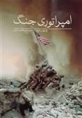 «امپراطوری جنگ» به روایت پروفسور آمریکایی؛ بمباران اتمی برای نجات جان یا ارعاب کمونیستها