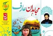 ویژهنامه شهید عارف حسینی و شهدای لشکر زینبیون منتشر شد+لینک دانلود
