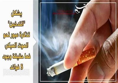 التدخین تذکرة عبور نحو الموت المبکر فما حقیقة وجود خمس فوائد