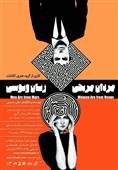 نمایش «مردان مریخی و زنان ونوسی» در تئاتر باران