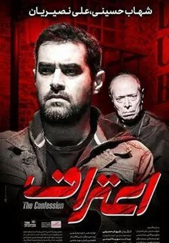 فیلم «اعتراف» شهاب حسینی و علی نصیریان رسید