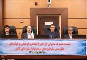 نشست مدیران کل اجتماعی استانداریهای کشور در اراک به روایت تصویر