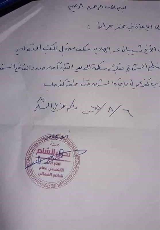 """""""جبهة النصرة"""" تسرق الجزء المتبقی من سکة حدید """"حلب اللاذقیة"""""""
