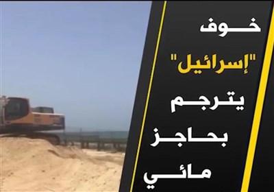 خوف اسرائیل یترجم بحاجز مائی