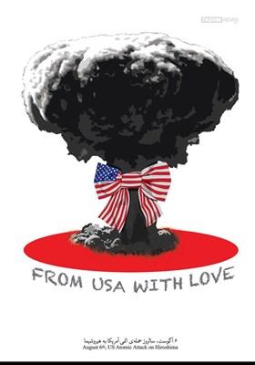 پوستر/ هدیه آمریکا برای مردم جهان!!!