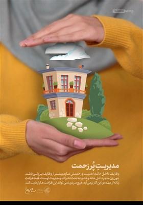 پوستر/ مدیریت پر زحمت