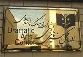 انتشار گزارش مالی تئاتر کشور: شفافیت یا ابهام بیشتر؟