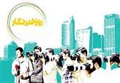 خبرنگاران سیستان و بلوچستان تجلیل میشوند