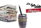 اردبیل| خبرنگاران عهدهدار مقابله با جنگ نرم دشمنان هستند