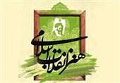 حوزه هنری زنجان به زودی از اجارهنشینی خلاص میشود
