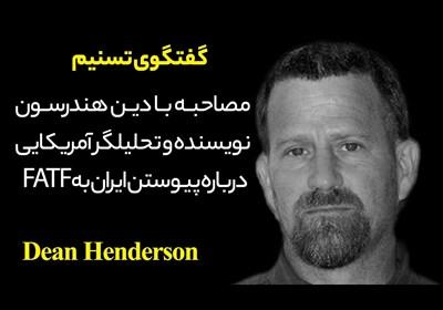 نظر تحلیلگر آمریکایی درباره پیوستن ایران به FATF