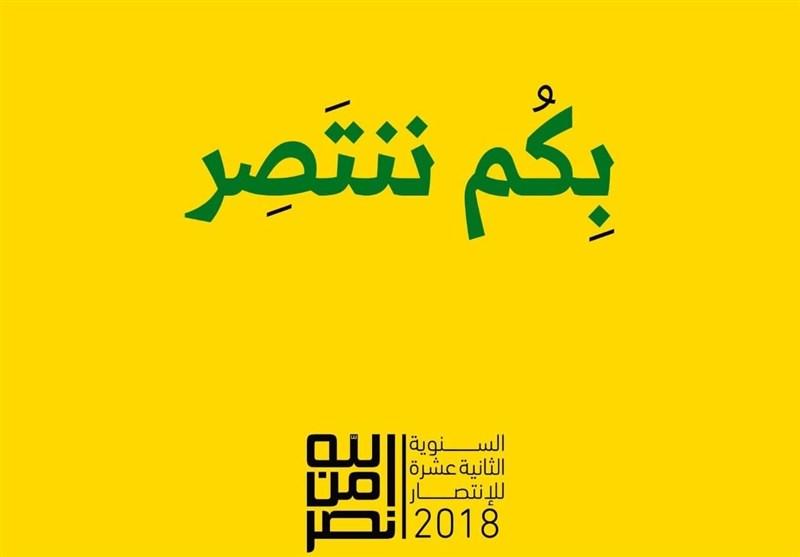 """تولیدات رسانهای حزبالله برای سالگرد جنگ 33 روزه با شعار""""بِکُم ننتَصِر""""+عکس"""