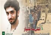 """شهید حججی را در """"آتش به اختیار"""" شبکه سه ببینید"""