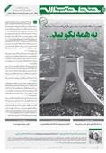 توصیههای امام خامنهای به مسئولان برای همنشینی با مردم+لینک دریافت
