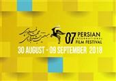 آثار راه یافته به جشنواره جهانی فیلم پارسی معرفی شدند