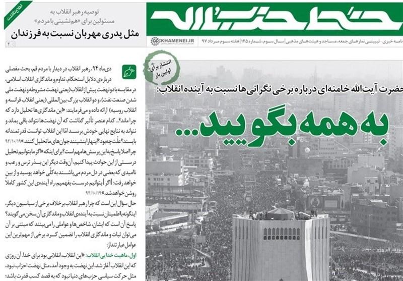 تکرار/توصیههای امام خامنهای به مسئولان برای همنشینی با مردم+لینک دریافت