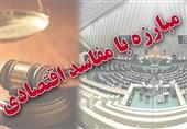 طرح تشدید مبارزه با مفاسد اقتصادی از دستورکار مجلس خارج شد