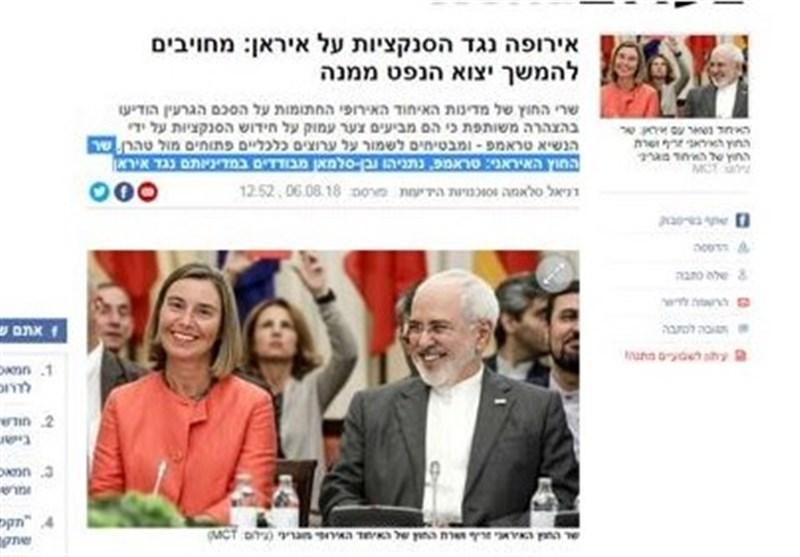 رسانههای صهیونیستی در یک نگاه|پایکوبی وشادمانی به خاطر تحریم ایران/ تحقق اهداف ترامپ درباره تحریمها تضمین شده نیست