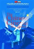 «نگاهی بر سینمای چین» در روزهای پایانی مردادماه در گروه هنر و تجربه