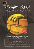 """""""راهیان شهادت"""" برای برگزاری اردوی جهادی فراخوان داد"""