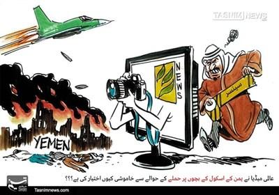 یمنی بچوں پر حملہ اور عالمی برادری کی مجرمانہ خاموشی !