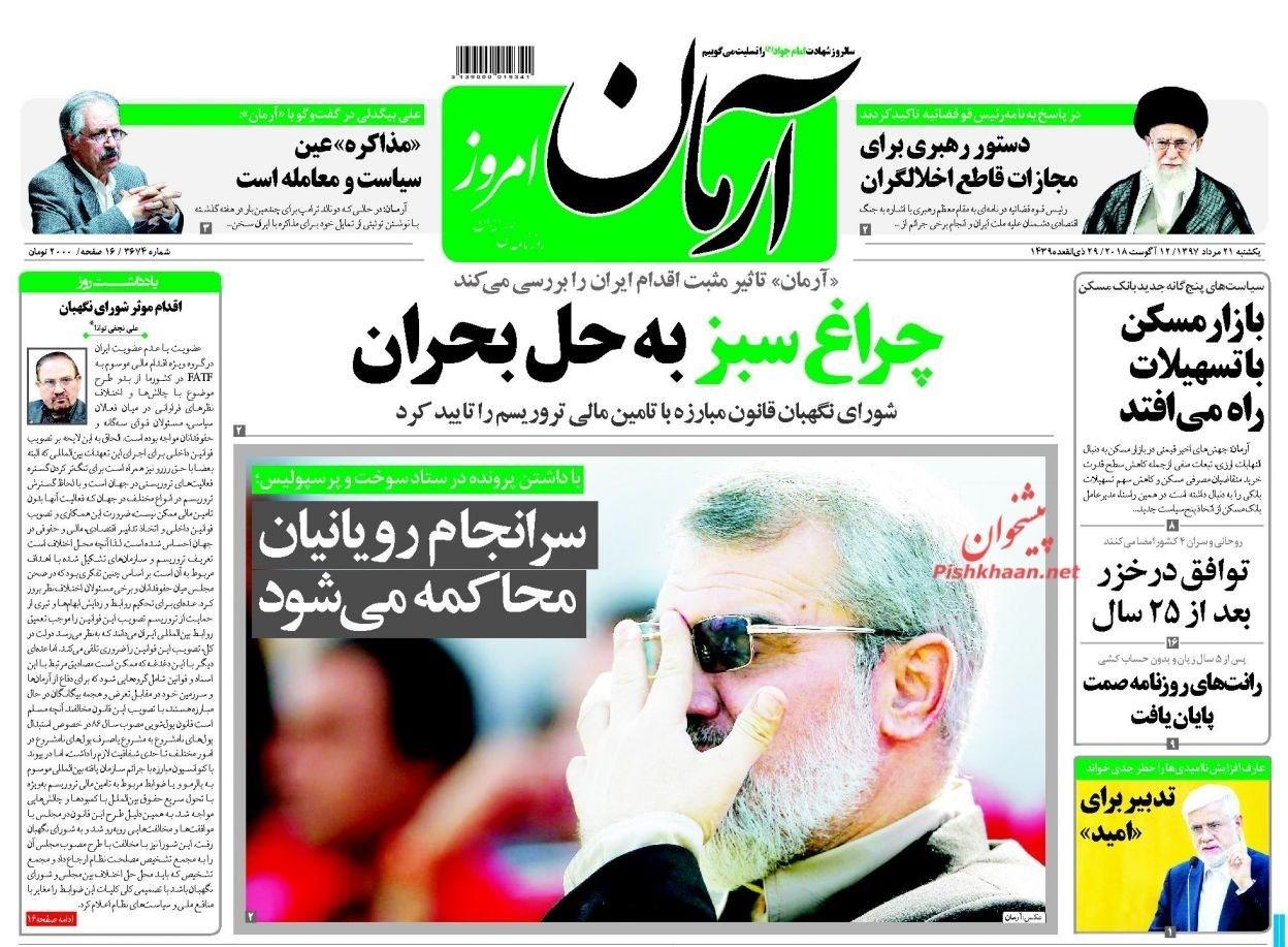 تصاویر صفحه روزنامههای یکشنبه ۲۱ مرداد