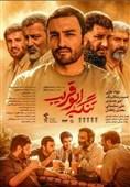 """پوسترموشن """"تنگه ابوقریب"""" منتشر شد +فیلم"""