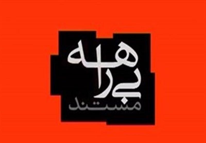 میزگرد حقوقی |مجروحان و مغفولان داستان رقاص و رسانه