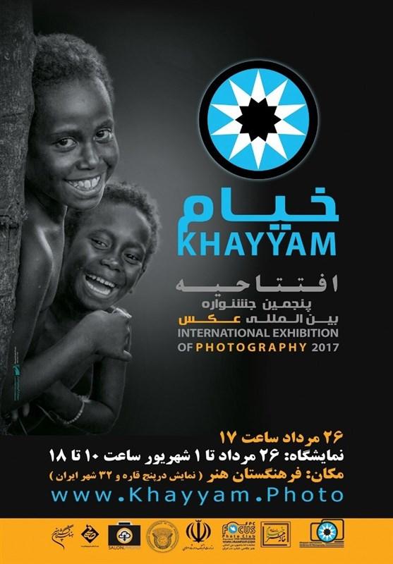 نمایشگاه پنجمین جشنواره بینالمللی عکس خیام برگزار میشود