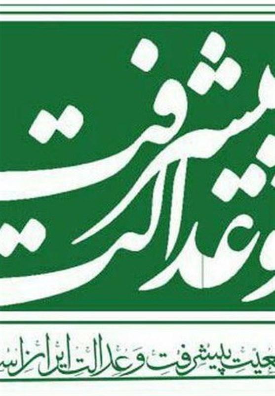 جمعیت پیشرفت و عدالت ایران اسلامی: مردم انتظار دارند لیست دریافتکنندگان ارز دولتی از سوی دولت منتشر شود