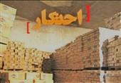 بیش از 95هزار نوع تجهیزات پزشکی احتکار شده در کرمانشاه کشف شد