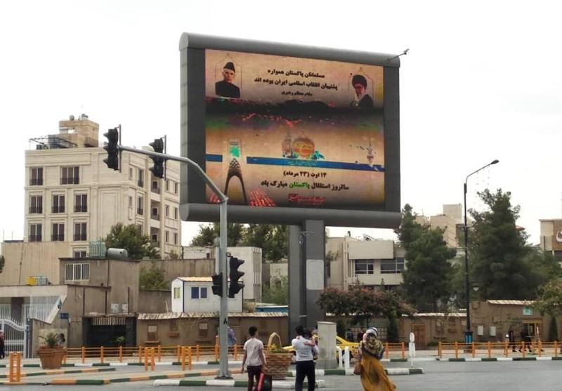 مشہد مقدس؛ تسنیم کا پاکستانیوں کیلئے ایک اور شاہکار/ میٹرو ٹرینز اور الیکٹرانکس اسکرینوں پر پہلی مرتبہ یوم آزادی کی مبارکباد + ویڈیوز اور تصاویر