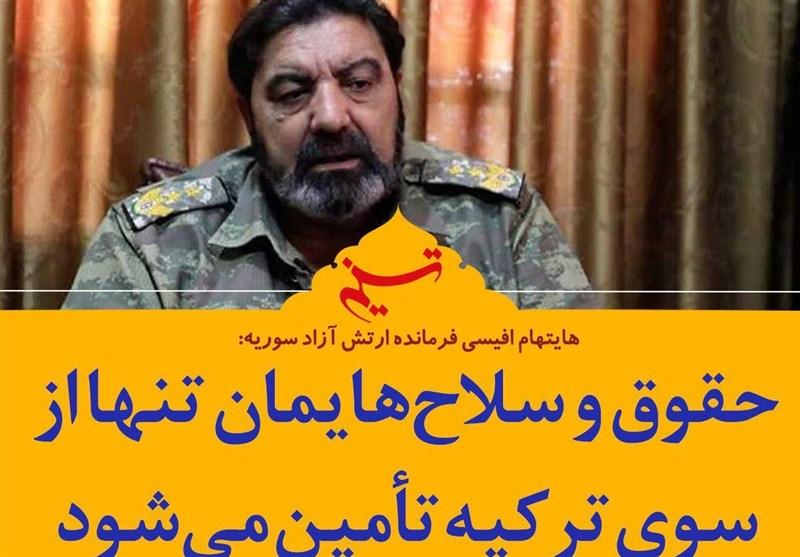 فتوتیتر| فرمانده ارتش آزاد سوریه: حقوق و سلاحهایمان تنها از سوی ترکیه تأمین میشود