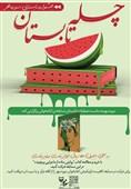 برگزاری مسابقه کتابخوانی «چله تابستان»